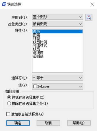 浩辰CAD选择性粘贴快捷键的使用方法