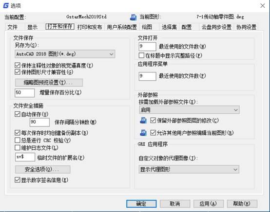 CAD文件自动保存如何设置更有效