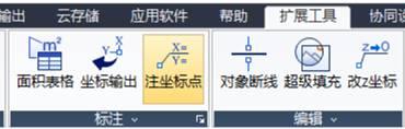 CAD坐标点的方向如何标注