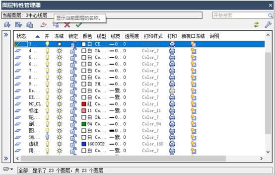 CAD样板文件设置注意事项