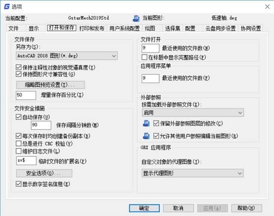 CAD找回丢失的文件的几种方法