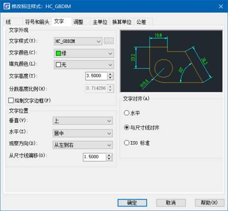 CAD如何调整标注的文字大小