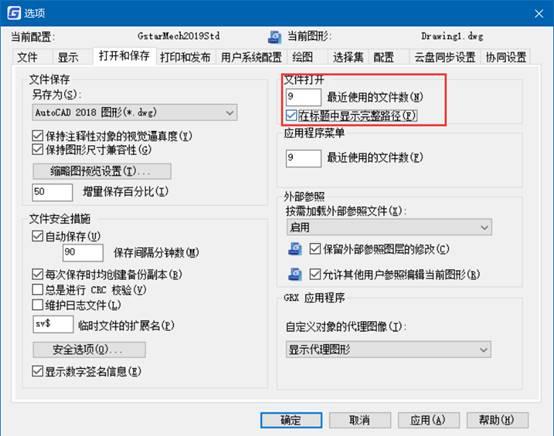 CAD文件标题显示完整路径的方法