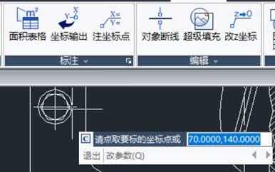 CAD坐标点应该怎样快速标注