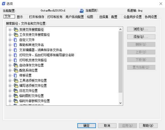 浩辰CAD原文件被覆盖后如何快速找回