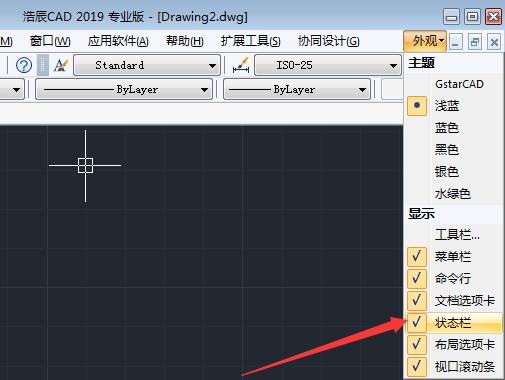CAD命令快捷键对象捕捉和线宽设置