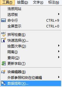 CAD对齐文字快捷方法