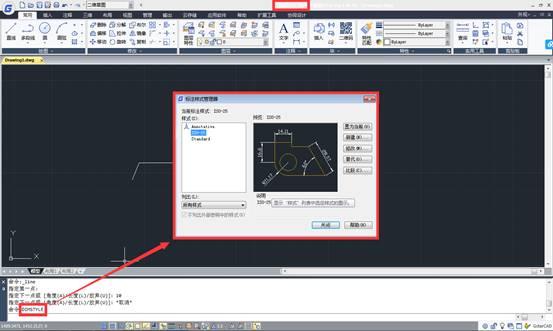 CAD尺寸标注以及参数化绘图教程