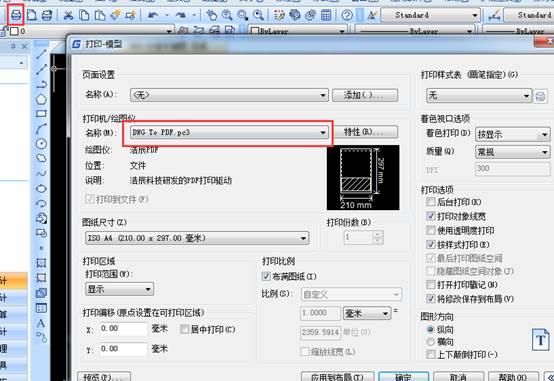 遇到CAD导出PDF大小比例不对如何解决