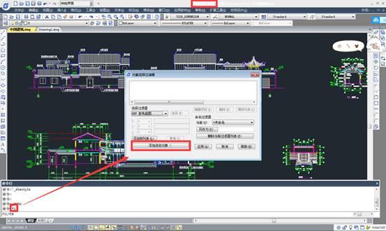 CAD对象教程之选择过滤器