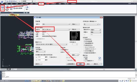 CAD转PDF教程之连续生成PDF格式