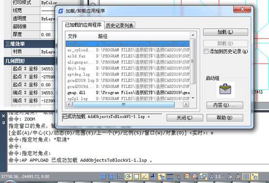 CAD 插件-块增减图形插件介绍