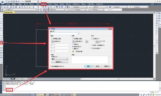 CAD教程之图块的创建及设置