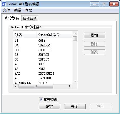 CAD标注的命令快捷键