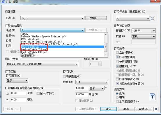 CAD图纸转换成高清png图片的详细方法