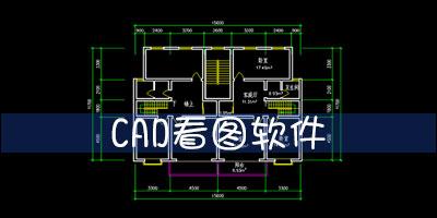 手机CAD看图软件基础教程之使用云图功能导入外部参照