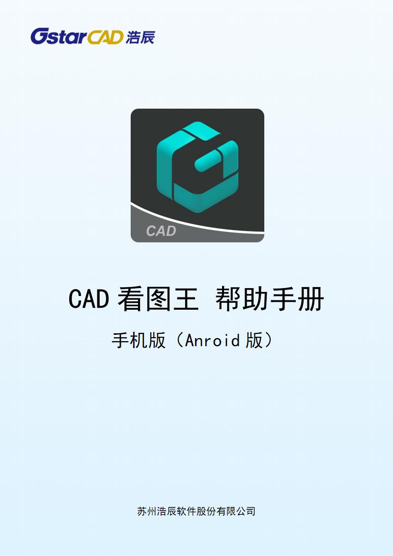 CAD软件下载安装之CAD看图王