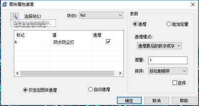 CAD创建编辑属性块
