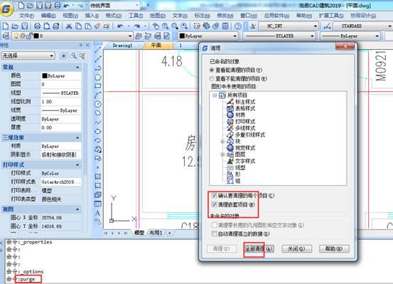 win10系统下如何解决CAD复制粘贴无效问题