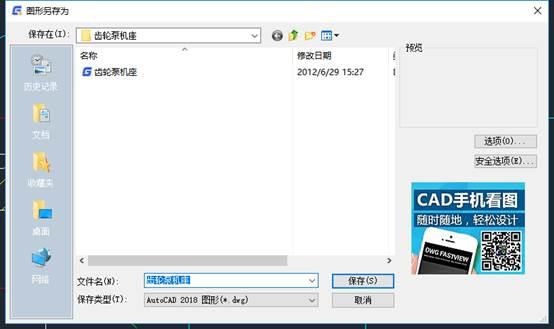 CAD单独保存文件的方法