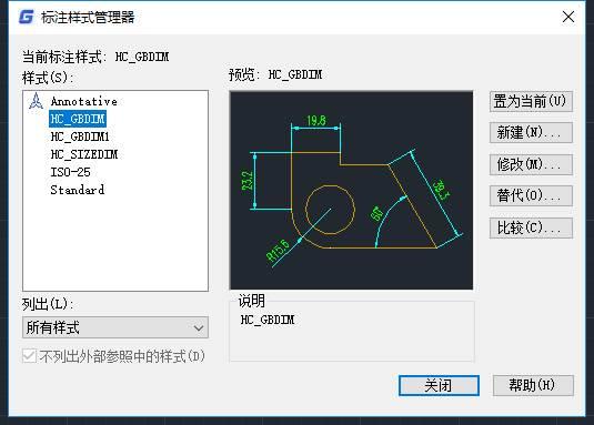 CAD更改标注样式的制作方法