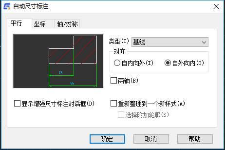 CAD基线标注的操作步骤