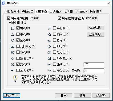 CAD对象捕捉设置方法(一)