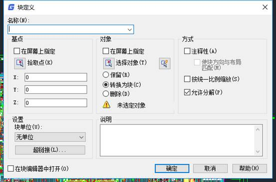 CAD打印设置页边距