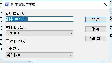 CAD快速标注如何对图纸标注