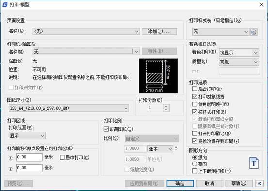 CAD导出PDF文件的方法