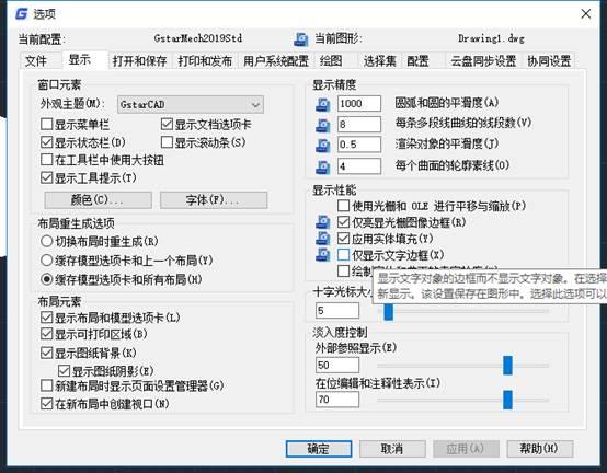CAD放样命令使用的方法