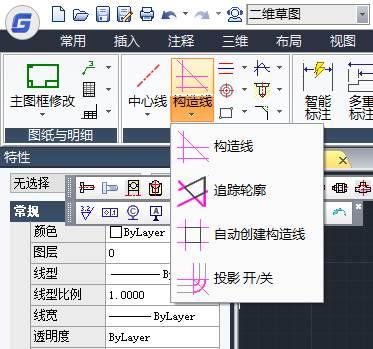 CAD构造线绘制的方式