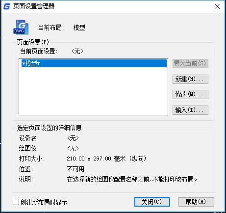 CAD对齐命令的使用方法