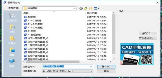 怎么样用CAD看图手机版QQ邮箱里的图片