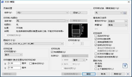 CAD打印样式表的快速生成方法