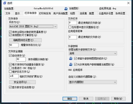 CAD导出PDF文件的相关设置