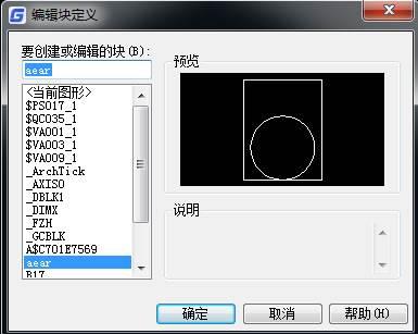 CAD中如何导出CAD块属性