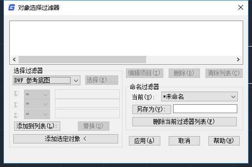 CAD删除标注尺的方法