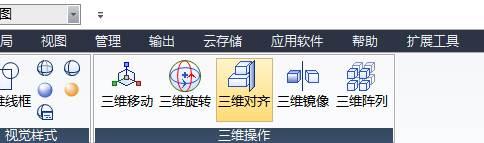 CAD三维对齐模型实现的教程