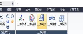 CAD三维对齐功能的介绍