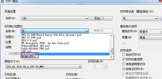 CAD 图形粘贴到word 打印出来线条细解决办法