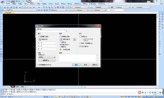 CAD中常用的系统变量