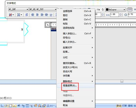 CAD文字粘贴到word是黑框如何解决