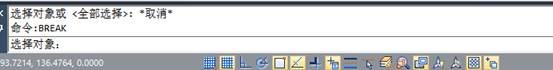 CAD删除线段中删除两条线中的所有线段