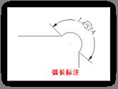 CAD弧长标注实例指南