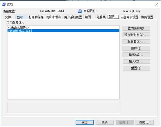 CAD绘图技巧指南(二)