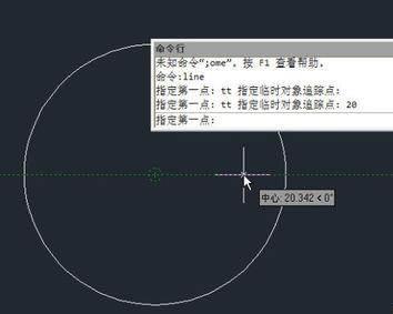 CAD临时追踪点命令使用解析