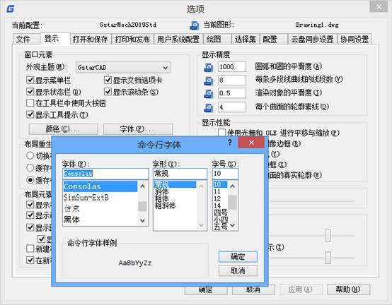 CAD字体样式的修改方法