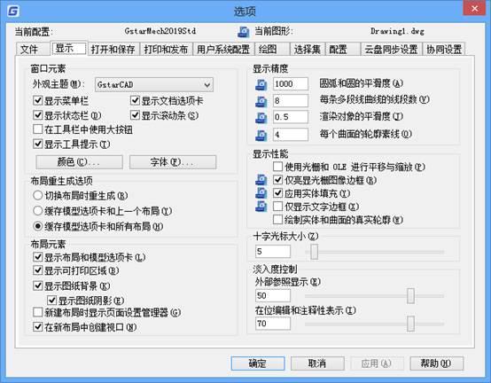 CAD模型线框显示如何设置