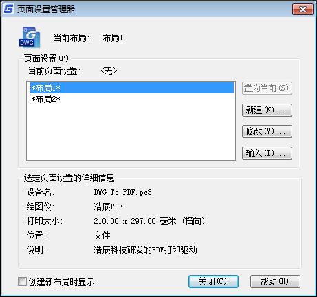 CAD批量打印布局设置操作?